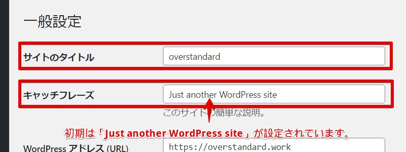 WordPressのサイトタイトルとキャッチフレーズ