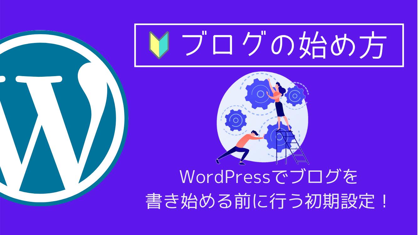 【初心者向け】WordPressでブログを書き始める前に行う初期設定!