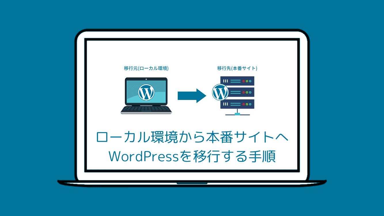【初心者もできる】ローカル環境(XAMPP)から本番サイトにWordPressを移行する手順を解説!