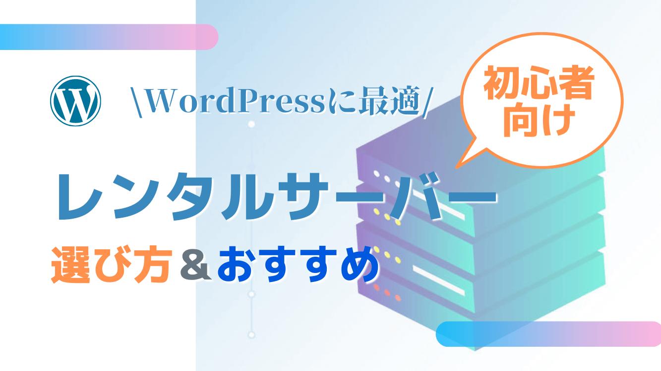 【初心者向け】WordPressに最適なレンタルサーバーの選び方とおすすめサービス比較!
