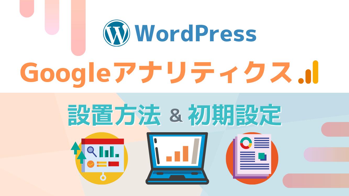 WordPressにGoogleアナリティクスの設置方法と初期設定