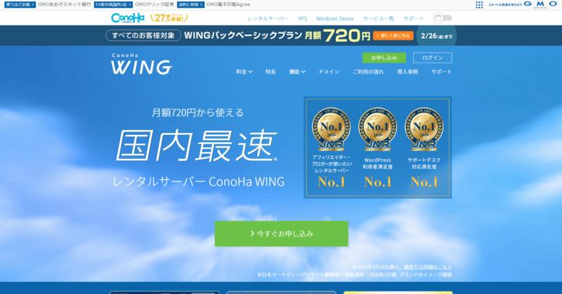 ConoHa WING(コノハウィング)のトップページ