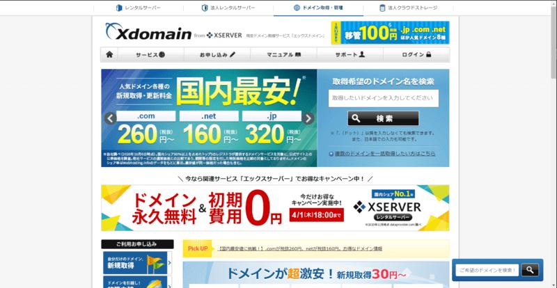 エックスドメイン(Xdomain)のトップページ