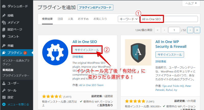 All in One SEOの検索からインストール