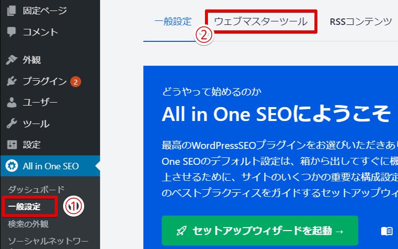 All in One SEOの一般設定のウェブマスターツールを選択