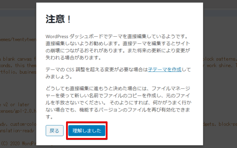 WordPressのテーマエディターの注意!
