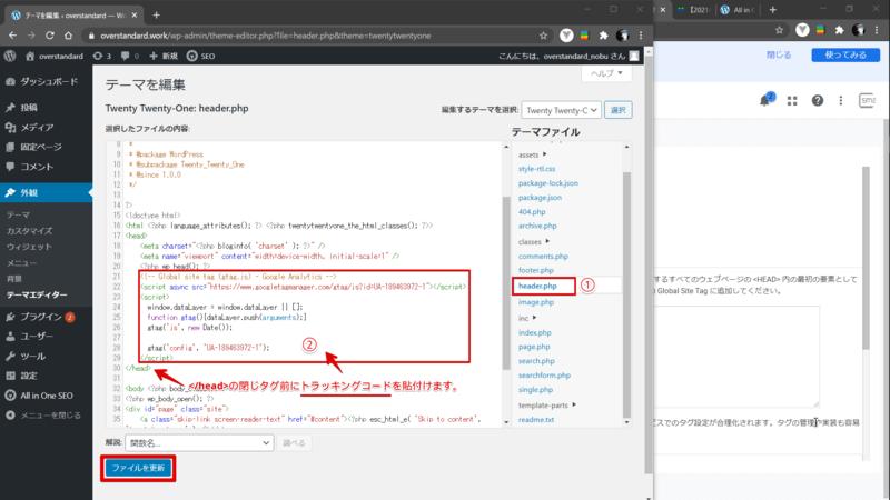 WordPressのヘッダー(header.php)を選択