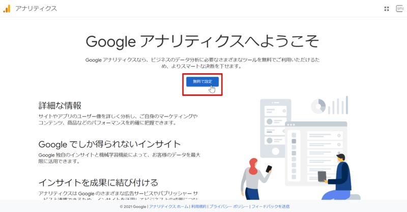 Googleアナリティクスのアカウントの無料設定を選択