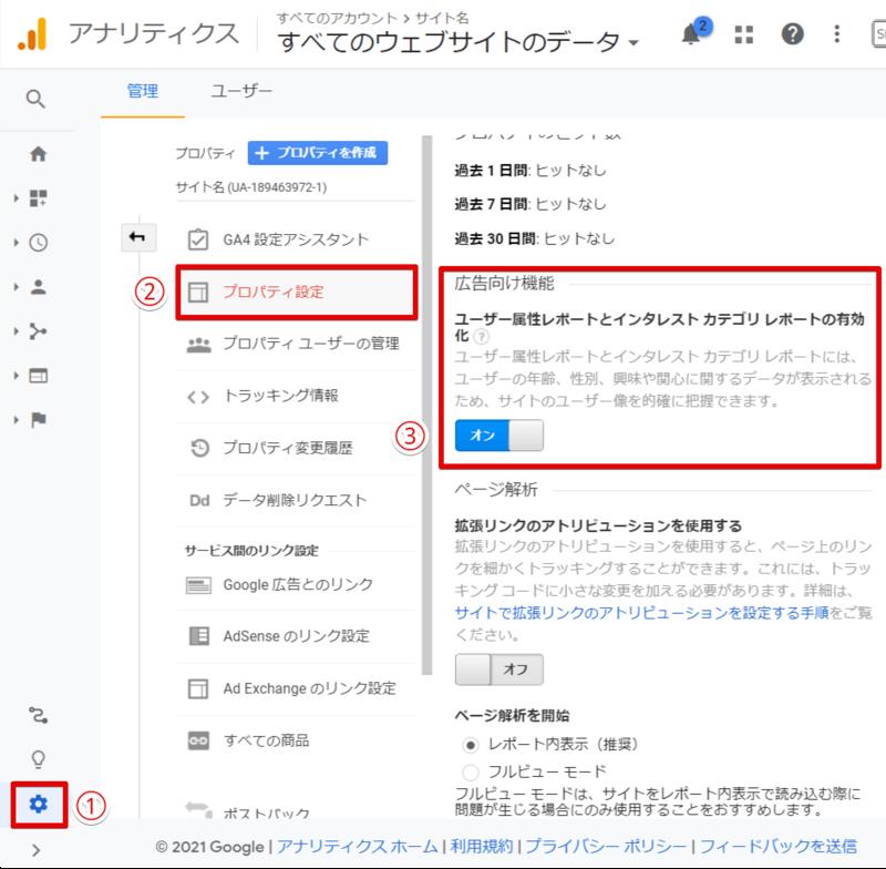 Googleアナリティクスのユーザー属性レポートとインタレストカテゴリレポートの有効化設定