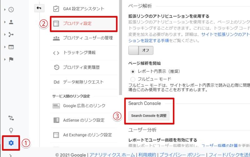 GoogleアナリティクスのSearchConsoleを調整の選択