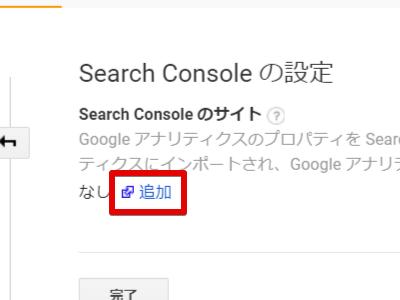 GoogleアナリティクスのSearchConsoleの追加