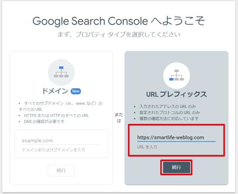 Google Search ConsoleをURLプレフィックスで登録