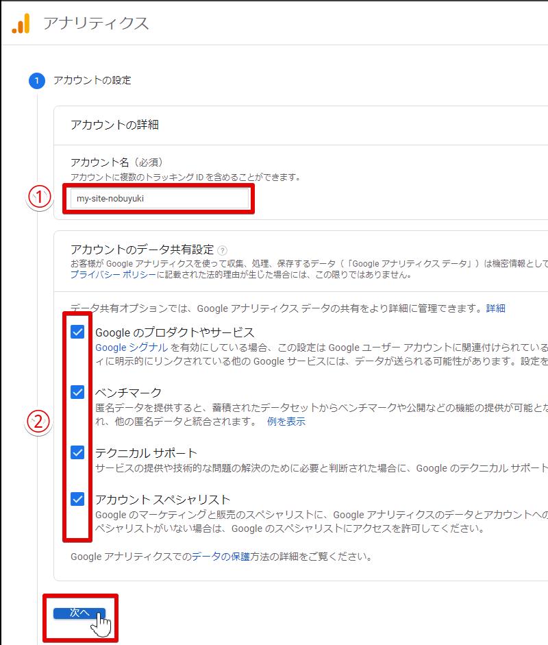 Googleアナリティクスのアカウント設定入力