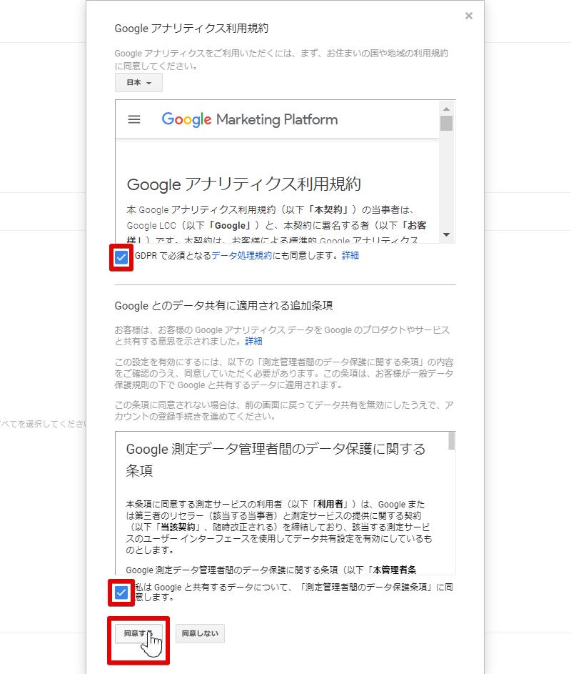 Googleアナリティクスの同意