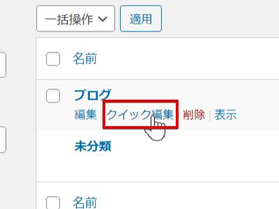 WordPressの日本語カテゴリーのクイック編集を選択