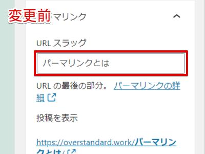 WordPressの記事投稿画面の日本語のパーマリンク