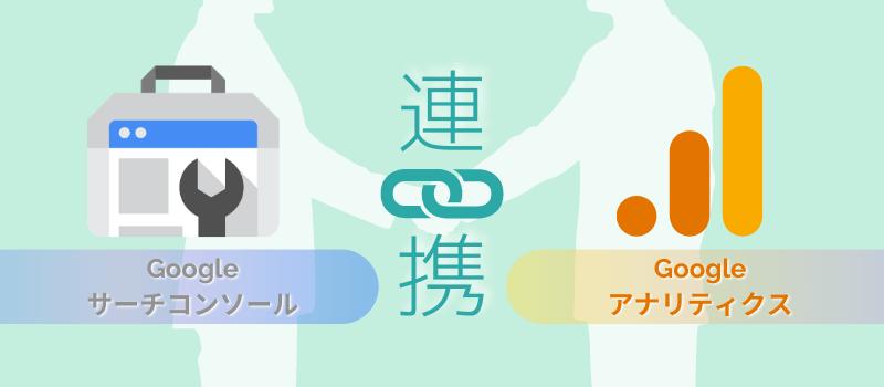 Googleアナリティクスとサーチコンソール連携イメージ