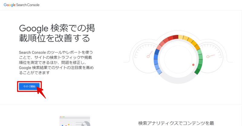 Googleサーチコンソールのトップページで今すぐ開始を選択