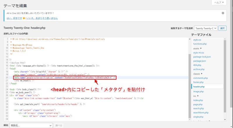 WordPressのヘッダー(header.php)を選択してメタタグを追加
