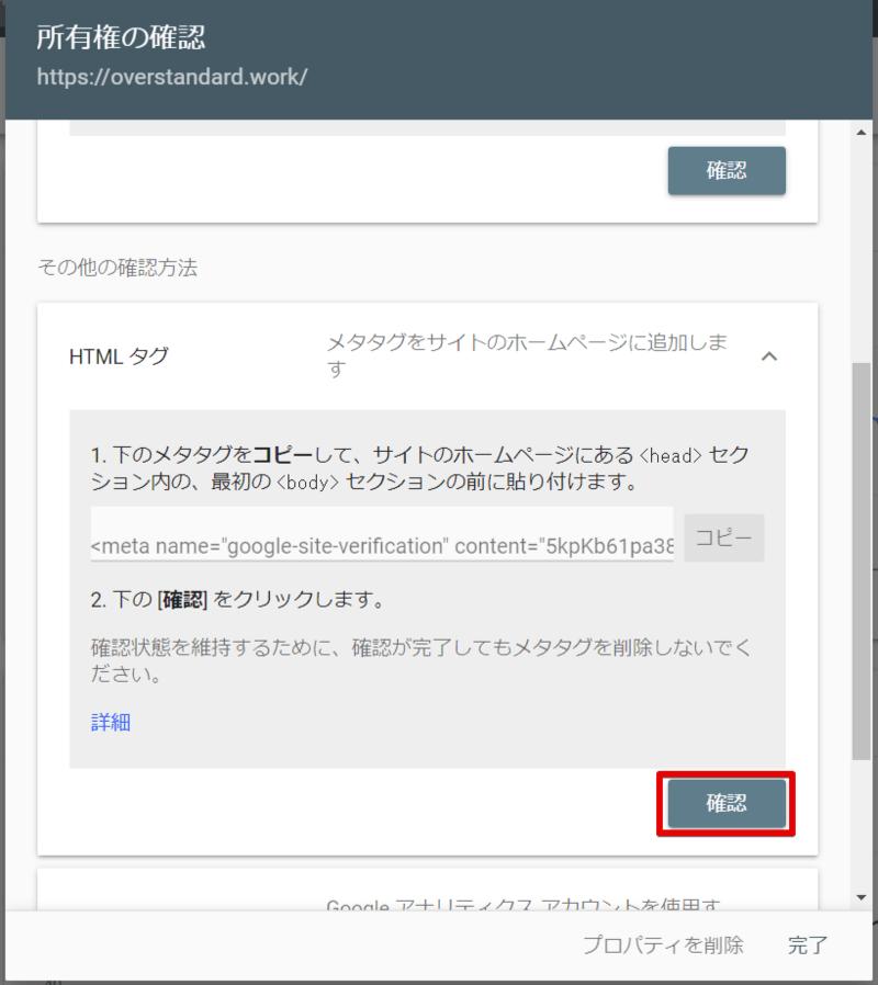 Goolgeサーチコンソールの所有権の確認で確認を選択