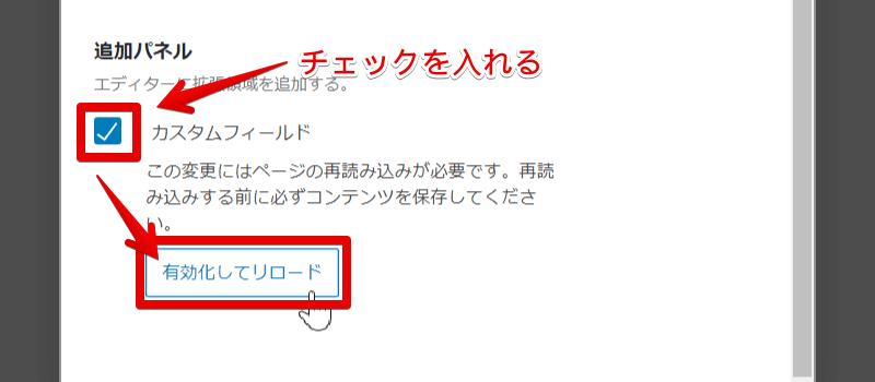 WordPressの追加パネルメニューの表示02