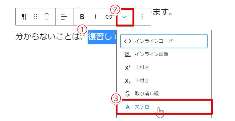 WordPressで記事のテキストをドラッグして文字色を選択