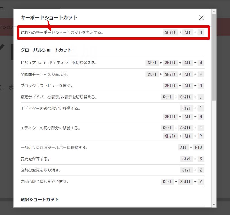 WordPressの記事でキーボーショートカットを表示する