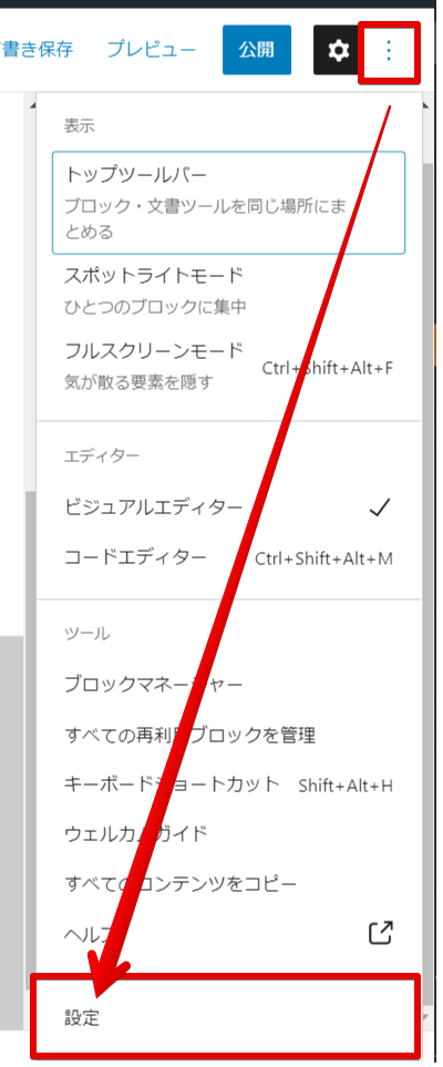 WordPressの追加パネルメニューの表示01
