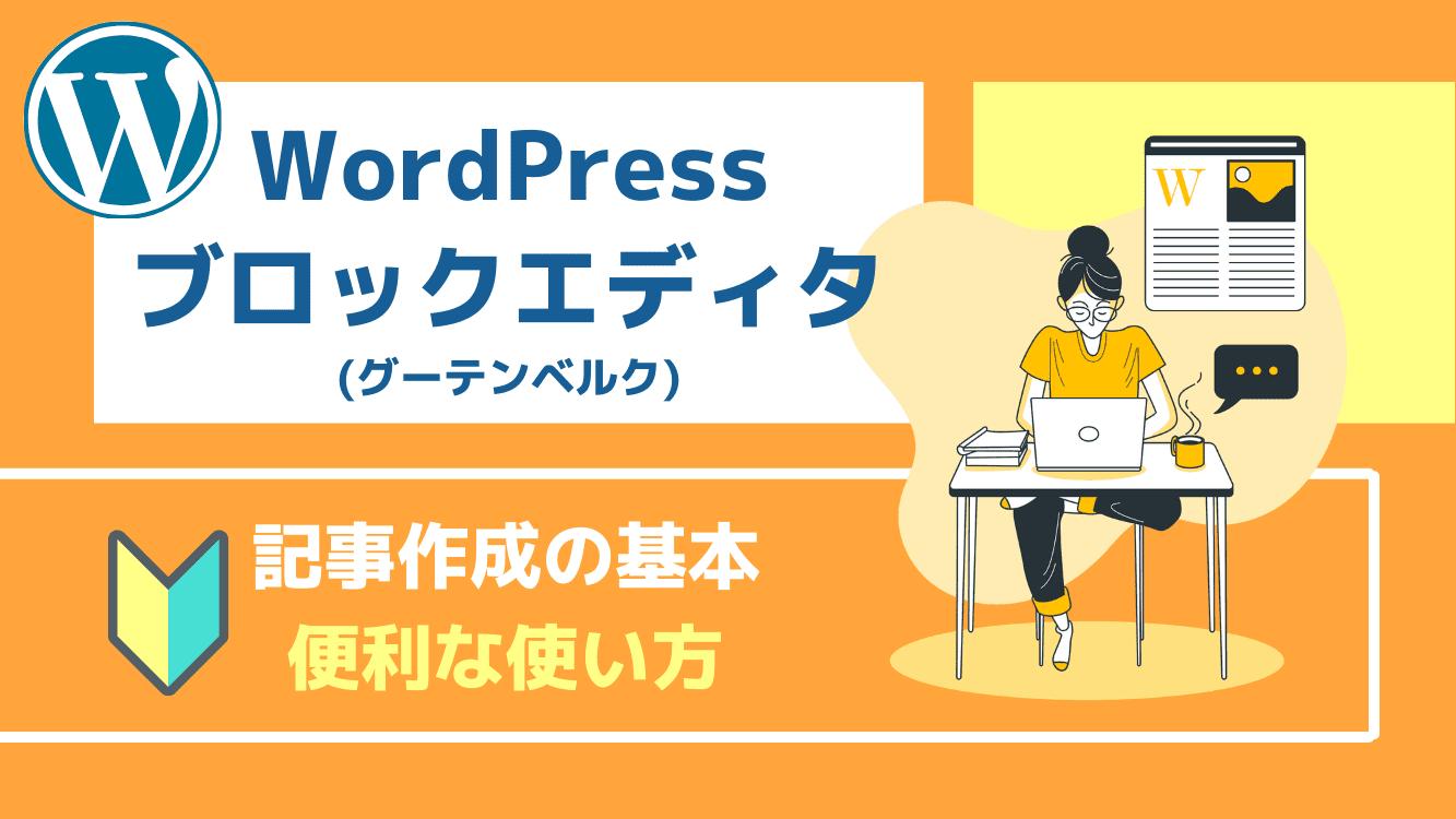 WordPressブロックエディタ(グーテンベルク)で記事作成の基本と便利な使い方