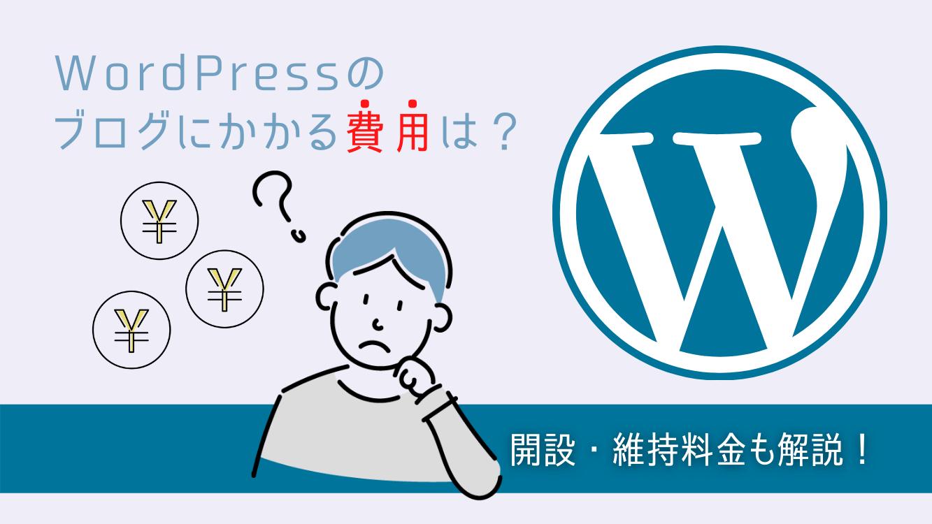 WordPressのブログにかかる月額費用はいくら?開設・維持料金も解説!