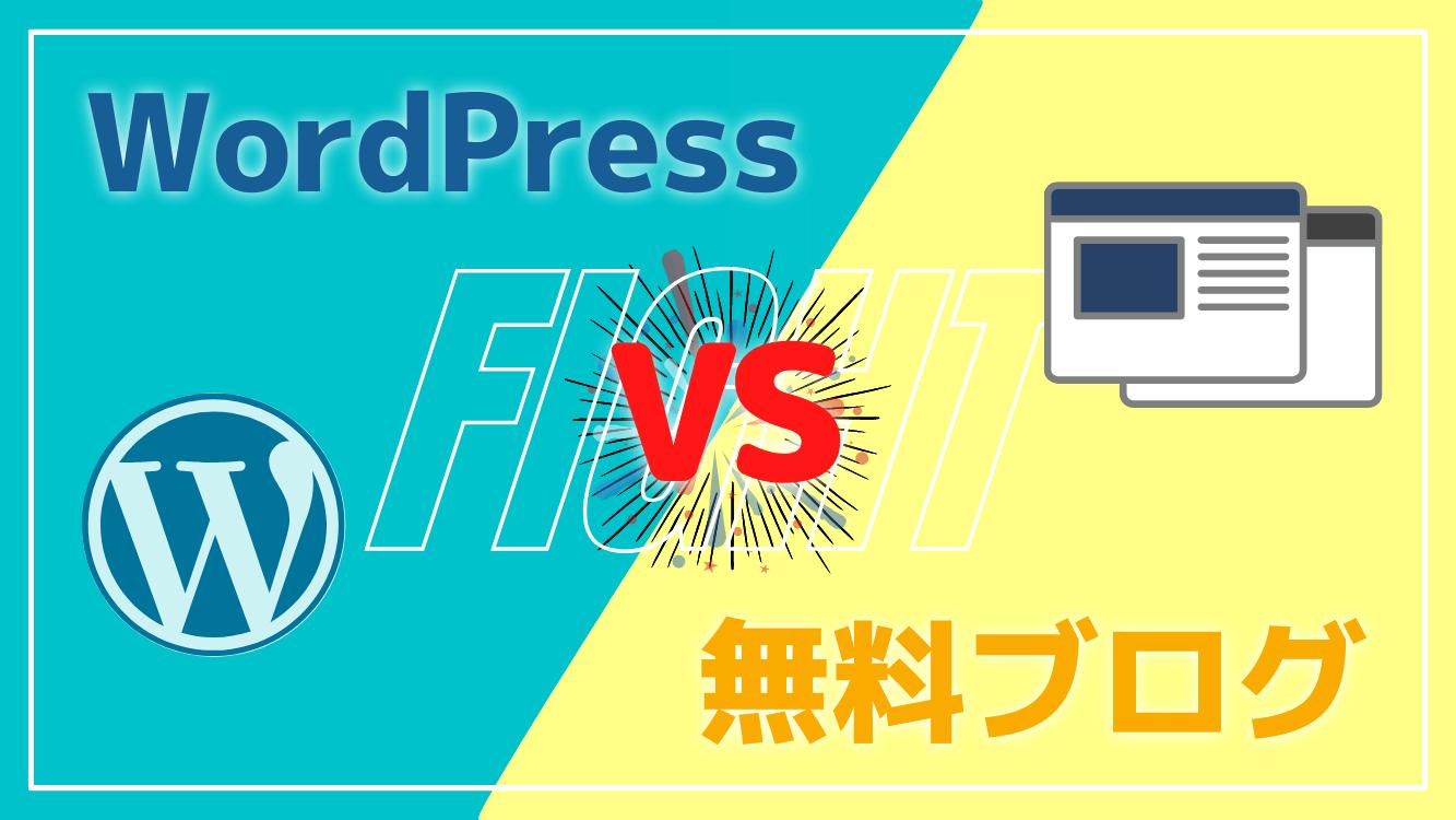【初心者向け】WordPressブログと無料ブログのメリット・デメリット!おすすめはどっち?