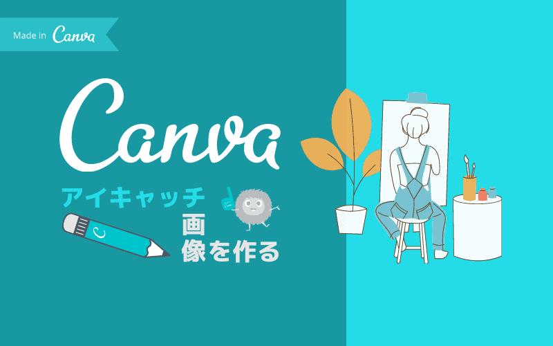 Canvaでアイキャッチ画像を作る
