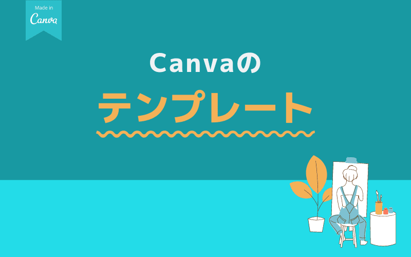 Canvaのテンプレートを活用
