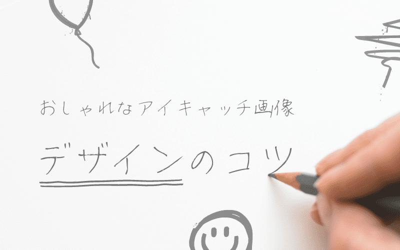 おしゃれなアイキャッチ画像のデザインのコツイメージ