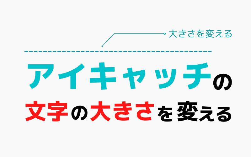 アイキャッチの文字の大きさを変える