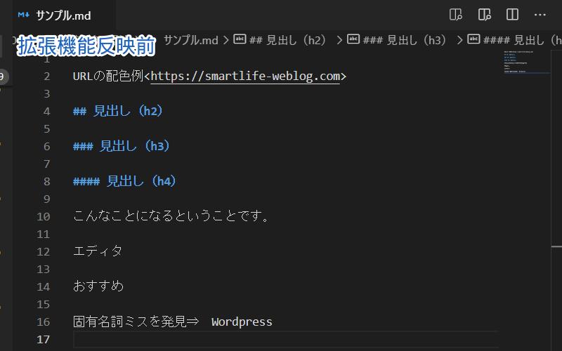 VS Codeで執筆に向けの拡張機能設定前