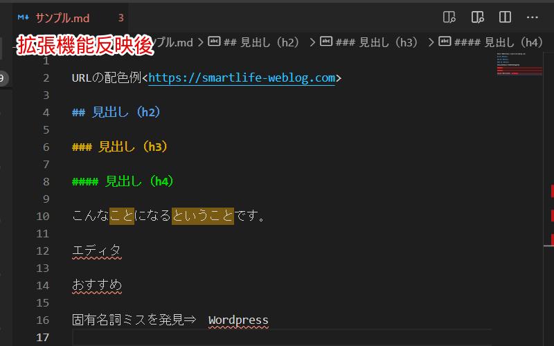 VS Codeで執筆に向けの拡張機能設定後