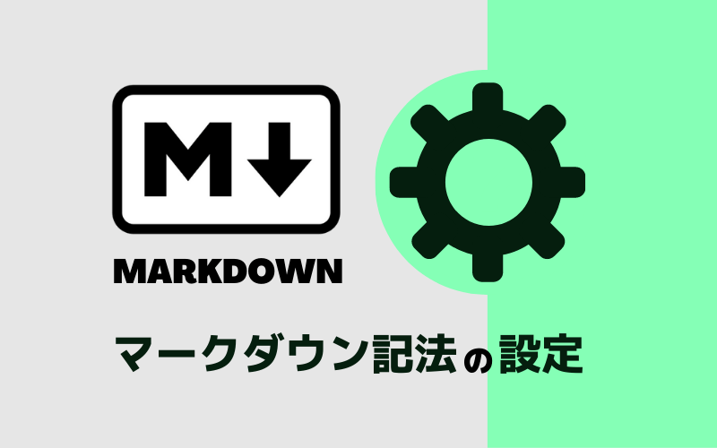 WordPressブログでMarkdown記法を使う設定