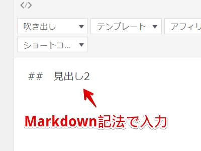 クラシックエディターでMarkdown記法の見出し(h2)を入力