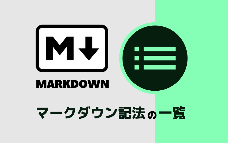 Markdown(マークダウン)記法の一覧