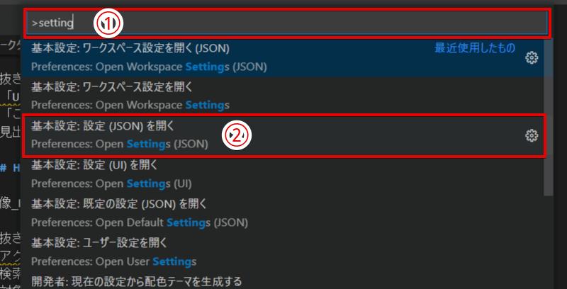 VS Codeのコマンドパレットからsetting.jsonを開く