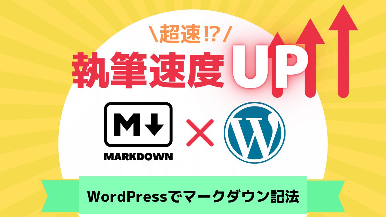 【超速⁉】markdown(マークダウン)記法でWordPressブログの執筆速度アップとオススメ無料ツール