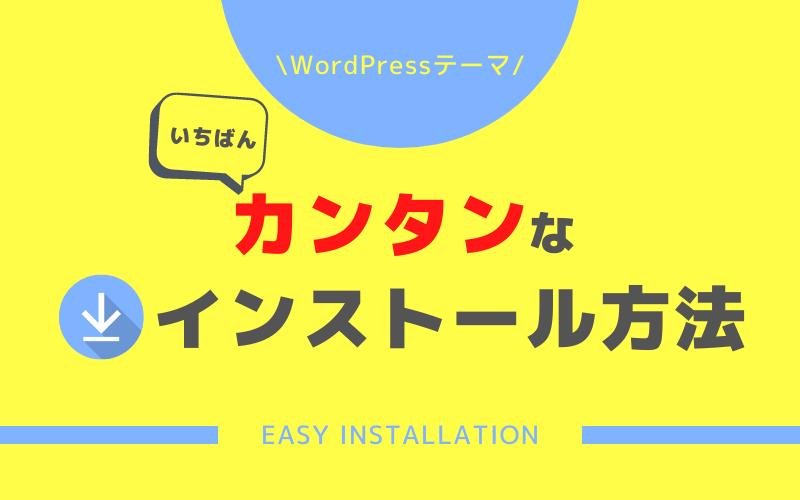 WordPressテーマを1番簡単なインストール方法