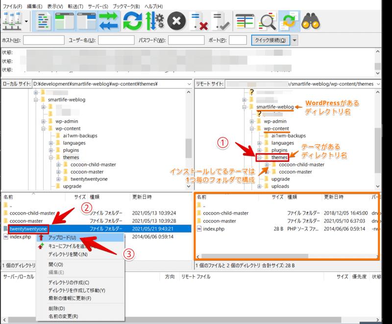 FileZillaでWordPressテーマをアップロード