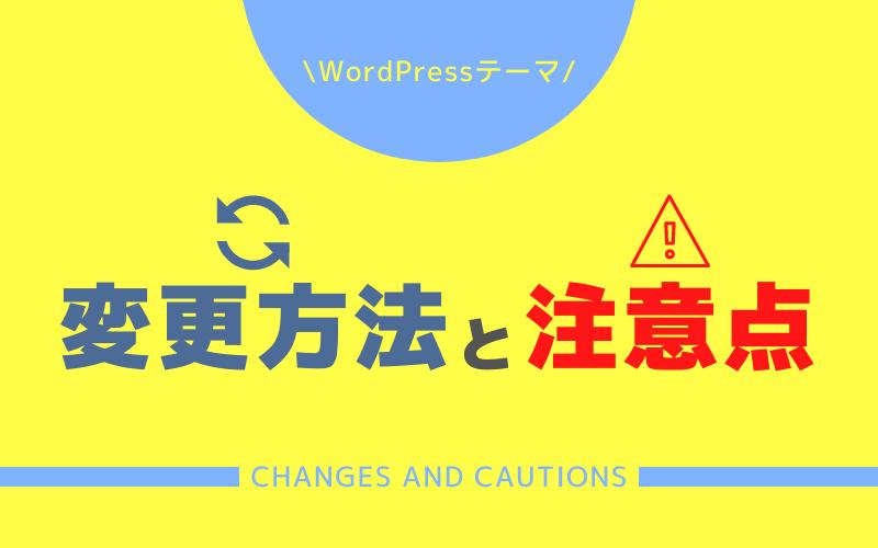 WordPressテーマの変更方法と注意点
