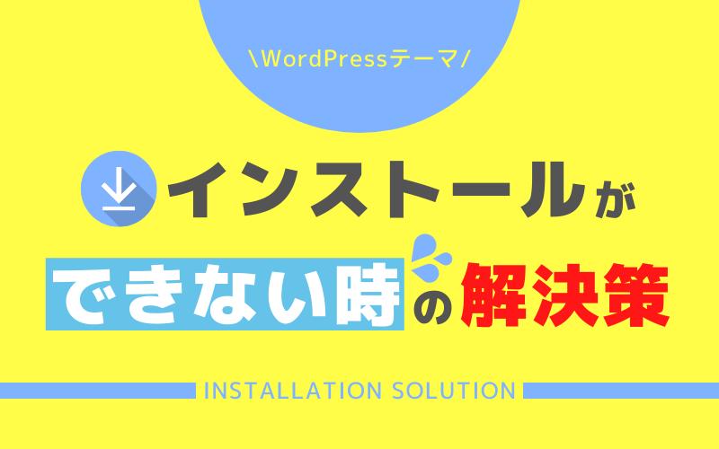 WordPressテーマのインストールがうまくできない時の解決策