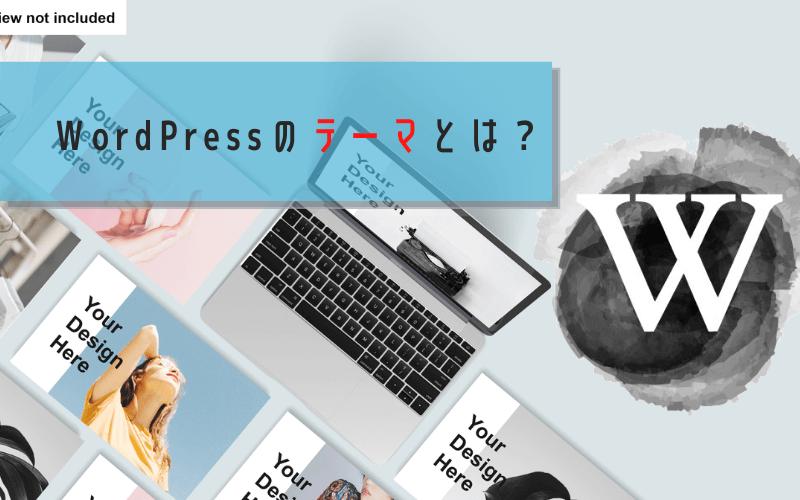 WordPressのテーマとは?