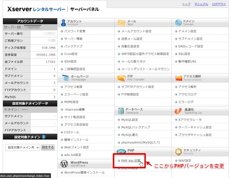 XserverのサーバーパネルでPHP ver.切替を選択
