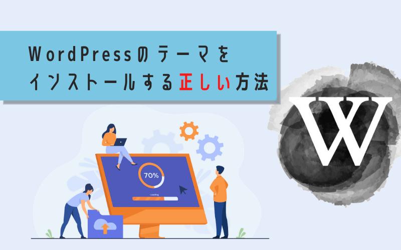 WordPressのテーマをインストールする正しい方法