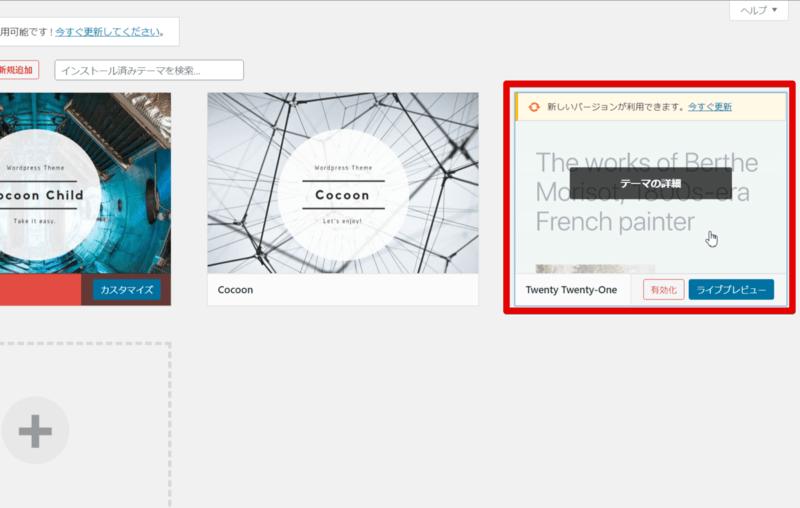 インストール済みのWordPressテーマからアンインストールするテーマ選択